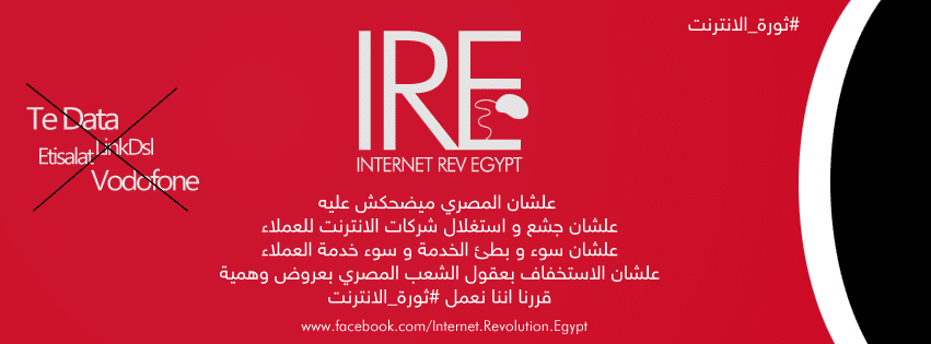 HardMode Radio Station : قناة علي اليوتيوب تقود ثورة علي شركات الإنترنت في مصر ! 4
