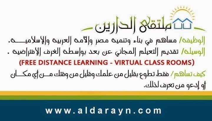 أكاديمية ملتقى الدارين - افضل مشروع عربي مجاني للتعليم عن بعد 4