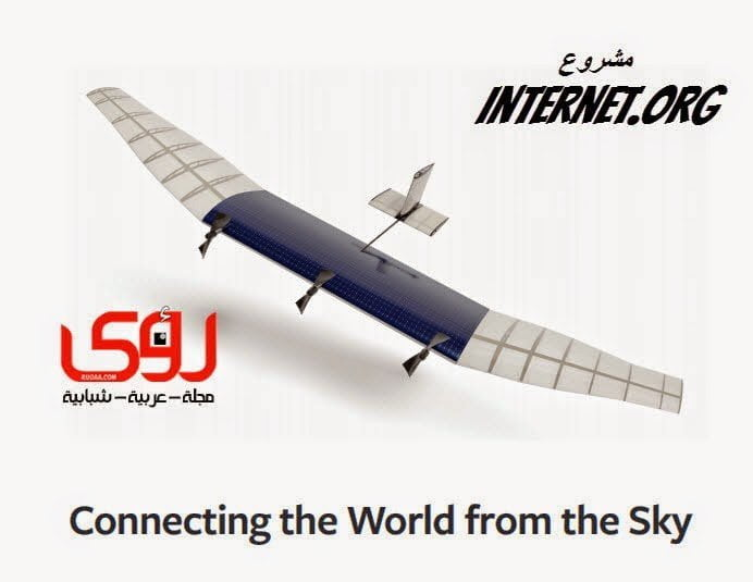 3 مشاريع عالمية لتوفير إنترنت مجاني في طريقها إلينا ! 5