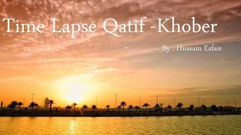 فيديو : تايم لابس القطيف بعدسة الفنان حسين اصفير Qatif Time Lapse 1