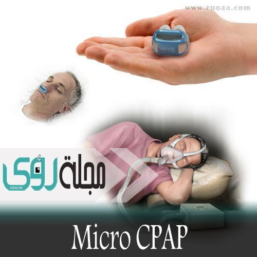 إنقطاع التنفس أثناء النوم و جهاز micro CPAP  بدون خراطيم و أسلاك لعلاج المشكلة 1