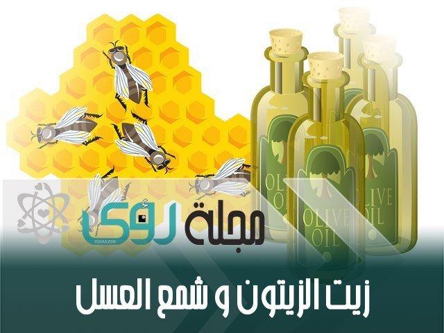 فوائد و استخدامات شمع العسل مع زيت الزيتون 1