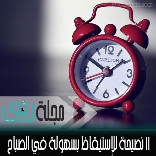 11 نصيحة للإستيقاظ بسهولة في الصباح 3