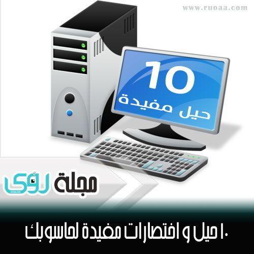 10 حيل و اختصارات كمبيوتر ستفيدك حتماً 1