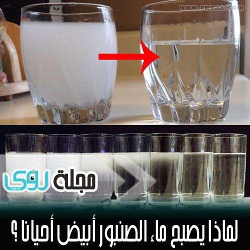 لماذا يصبح ماء الصنبور أبيض أحياناً ؟ 1