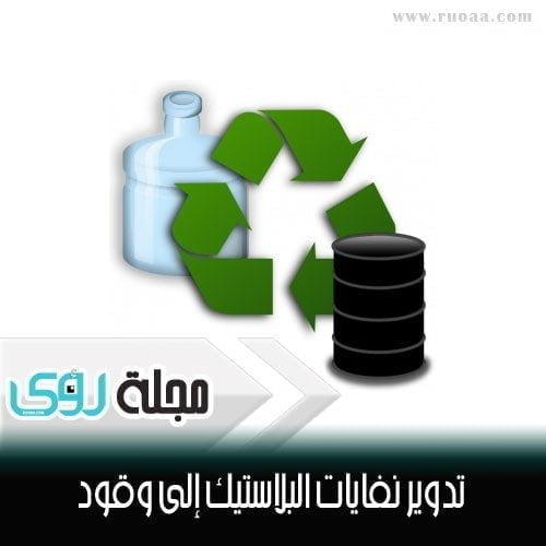 إعادة تدوير نفايات البلاستيك إلى وقود نفطي 1