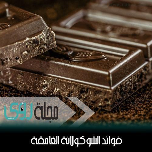 6 فوائد للشوكولاتة الداكنة ( الغامقة ) 1