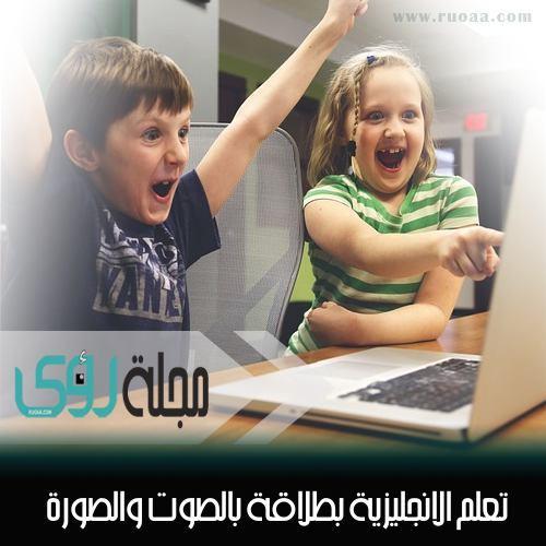 تعلم الانجليزية بطلاقة بالصوت والصورة مع ترجمة إنجليزية و عربية 8