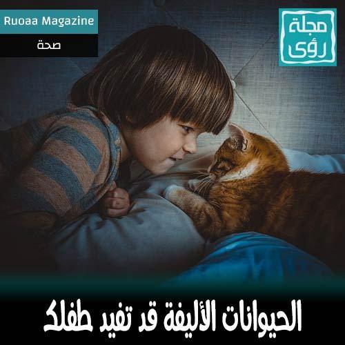 الحيوانات الأليفة قد تكون مفيده لطفلك 1
