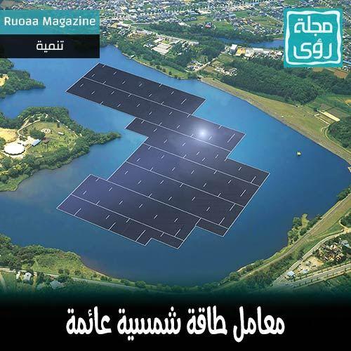 معامل طاقة شمسية عائمة 3