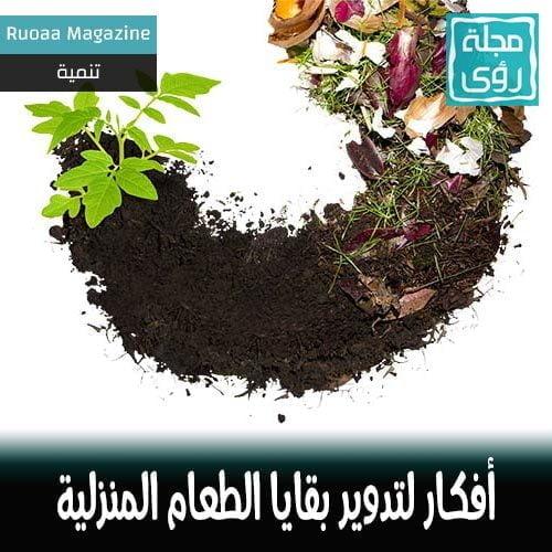 أفكار لإعادة تدوير بقايا الطعام والنفايات العضوية المنزلية 13