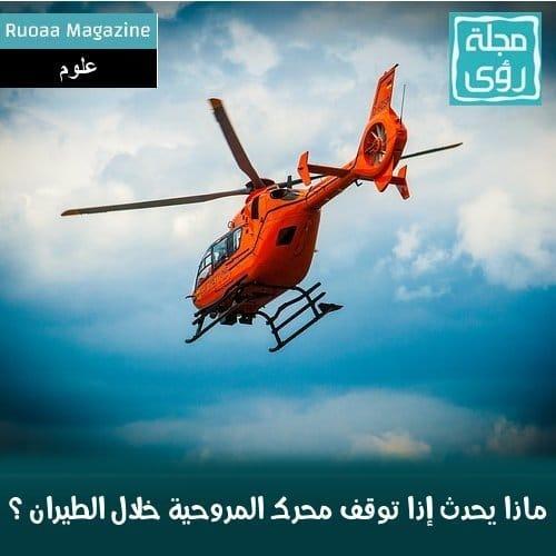 ماذا يحدث لو تعطل محرك المروحية خلال الطيران ؟! 1