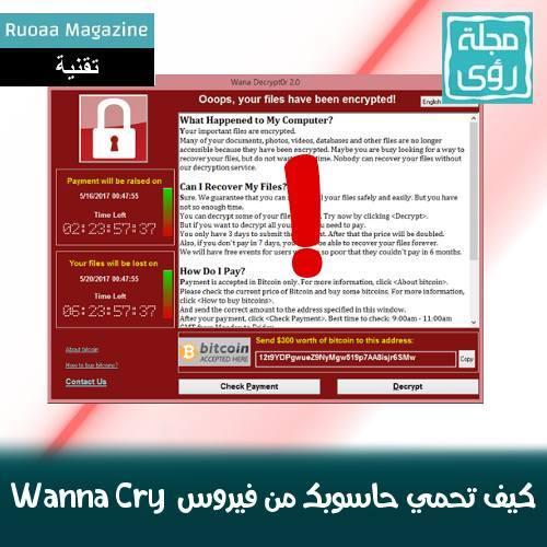 كيف تحمي حاسوبك من فيروس الفدية الخطير Wanna Cry 1