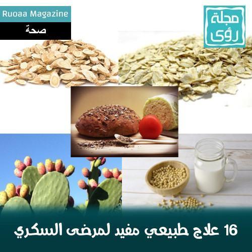 16 مكمل غذائي طبيعي مفيد لعلاج مرض السكري 1