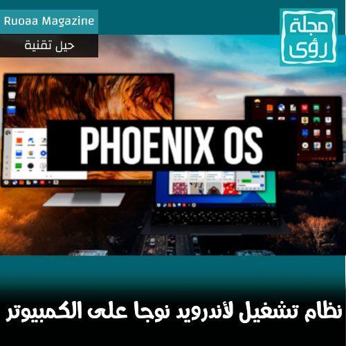 نظام  Pheonix OS لتشغيل أندرويد نوجا 7.1 على الكمبيوتر و مقارنه مع ويندوز ولينكس 1