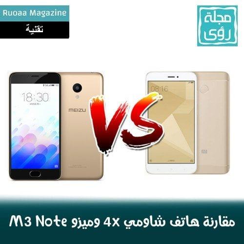 مقارنة بين هاتفي Xiaomi Redmi 4x و Meizu M3 Note 1
