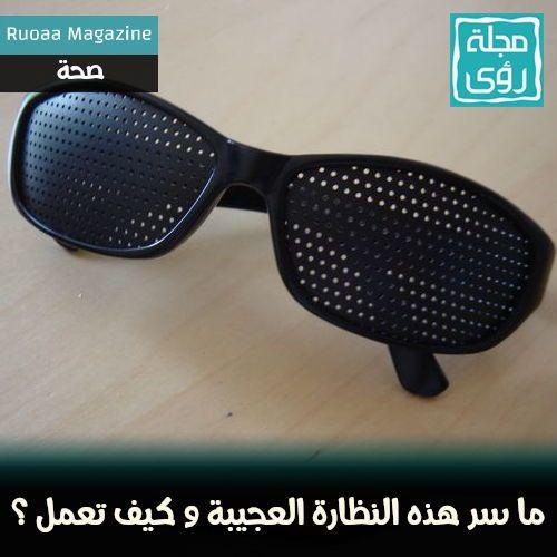 لماذا يتجاهل أطباء العيون تلك النظارة وما سر عملها ؟ Pinhole Glasses 1