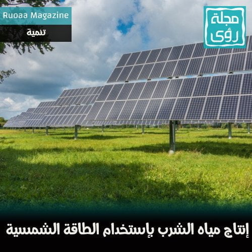 نظام مستقل لإنتاج مياه الشرب بإستخدام الطاقة الشمسية 7