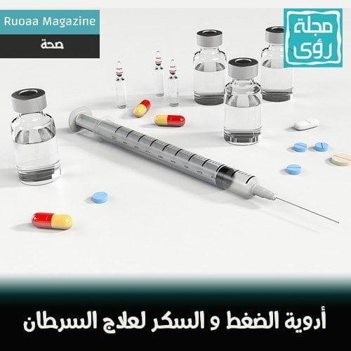 أدوية الضغط والسكري لعلاج السرطان ! 1
